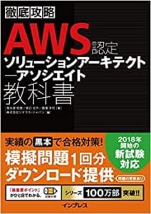 awssaa教科書