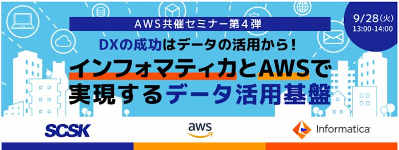 【AWSウェビナーシリーズ第3弾】AWSユーザー必見!Webサイトを守るセキュリティ対策の勘所とは?